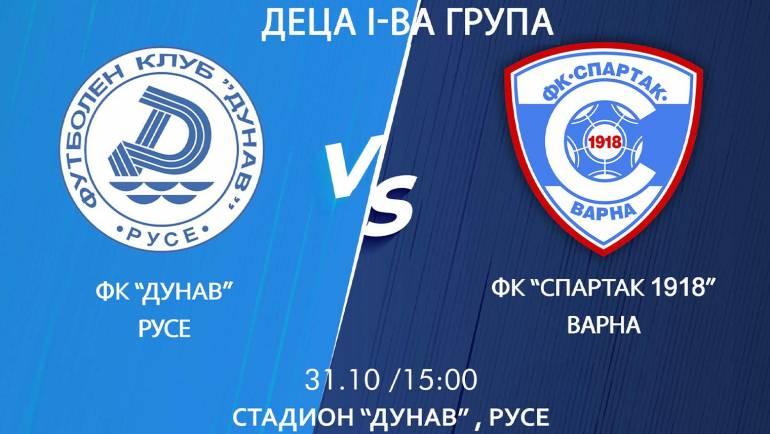 """Младите """"соколи"""" от деца 1 -ва група излизат в пореден двубой срещу отбора на ФК""""Дунав"""" Русе"""