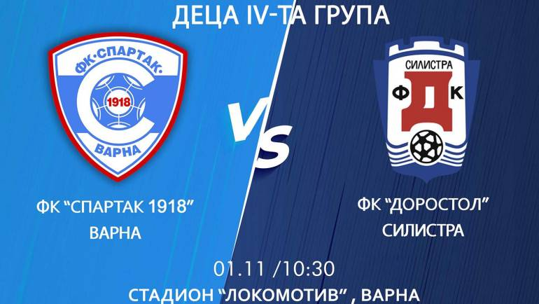 """Момчетата от деца 4-та група излизат в поредната си футболна среща срещу отбора на ФК """"Доростол"""" Силистра."""