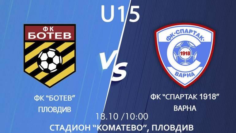 """U15 ФК """"Спартак 1918"""" Варна срещу отбора на U15 ФК """"Ботев"""" Пловдив."""