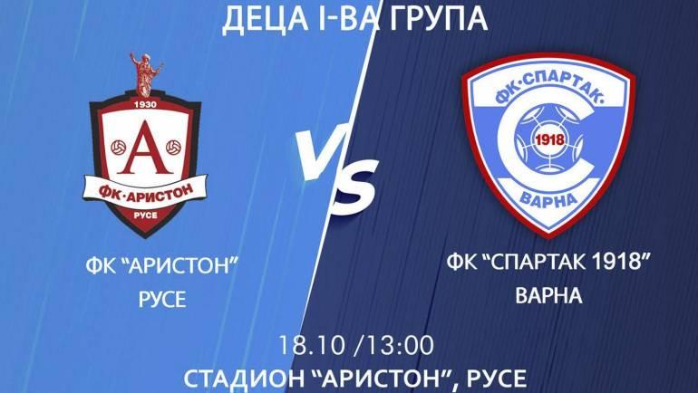 """деца 1-ва група излизат в пореден двубой срещу отбора на ФК """"Аристон"""" Русе"""