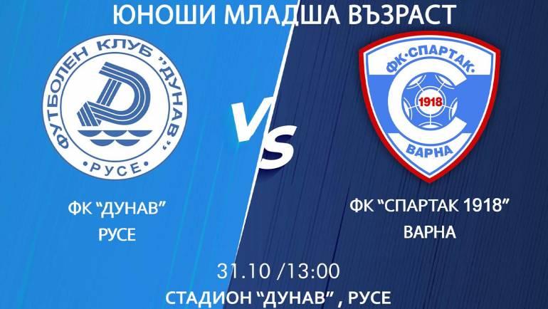 """Младите """"соколи"""" от Юноши Младша възраст излизат в пореден двубой срещу отбора на ФК""""Дунав"""" Русе"""