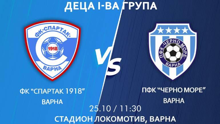 """Младите """"соколи"""" от деца 1 -ва група излизат в пореден двубой срещу отбора на ФК """"Черно море"""" Варна ."""