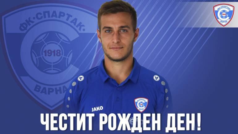 Честит рожден ден на полузащитника Георги Георгиев.