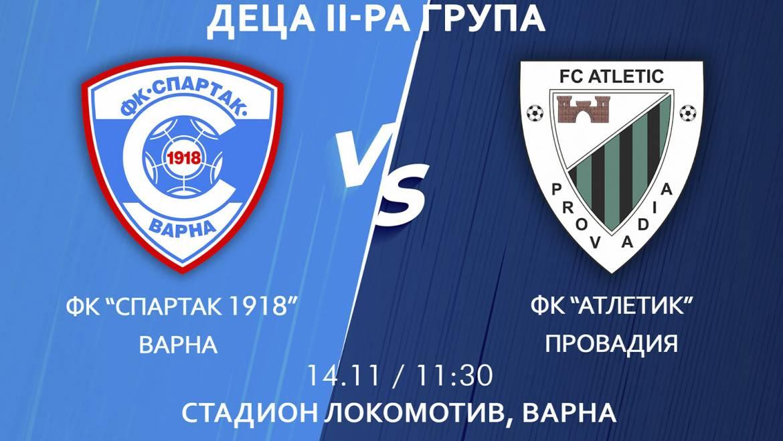 "Младите ""соколи"" от Деца 2-ра група излизат в пореден двубой срещу отбора на ФК ""Атлетик"" Провадия."