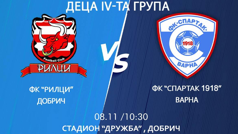"""Момчетата от деца 4-та група излизат в поредната си футболна среща срещу отбора на ФК""""Рилци"""" Добрич."""