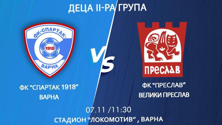 """Младите """"соколи"""" от Деца 2-ра група излизат в пореден двубой срещу отбора на ФК """"Преслав"""" Велики Преслав."""