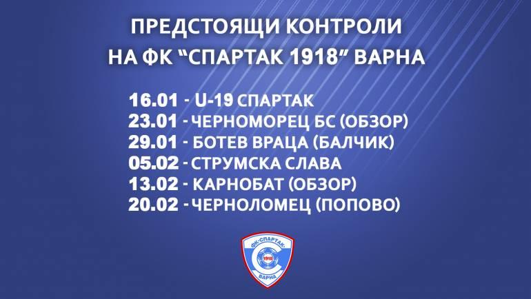 """Отборът на ФК""""Спартак 1918"""" ще изиграе шест контроли по време на зимната си подготовка."""