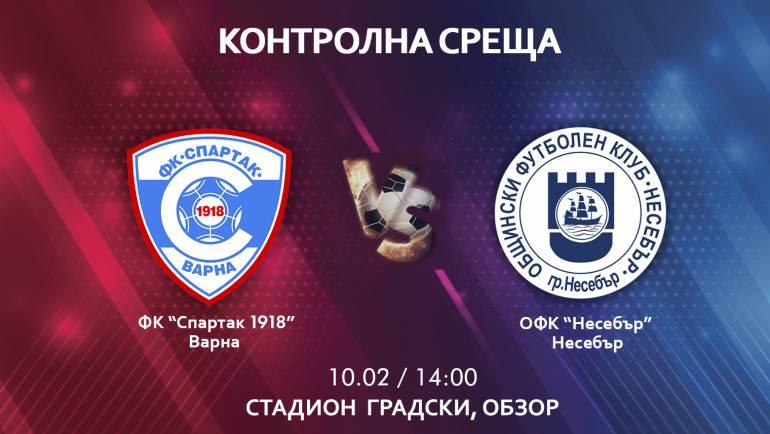 """На 10.02 в 14:00ч. в Обзор ще се проведе поредната контрола, от зимната подготовка на Соколите, срещу отбора на ОФК """"Несебър"""" Несебър."""