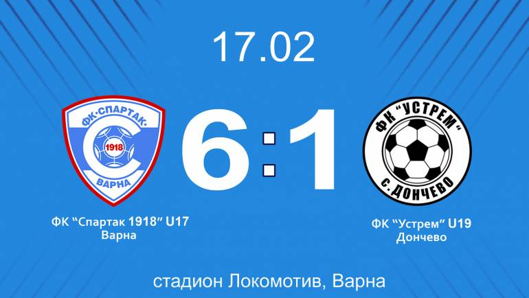 Срещата между отборите на Спартак Варна U17 и Устрем Дончево U19 завърши при резултат 6 : 1