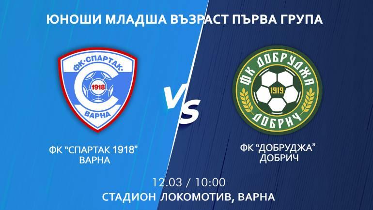 """Младите """"соколи"""" от Юноши младша възраст 1-ва група излизат в пореден двубой срещу отбора на ФК """"Добруджа"""" Добрич ."""