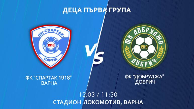 """Младите """"соколи"""" от Деца 1-ва група излизат в пореден двубой срещу отбора на ФК """"Добруджа"""" Добрич ."""
