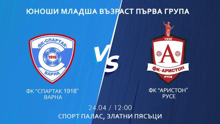 """Младите """"соколи"""" от Юноши Младша възраст 1-ва група излизат в пореден двубой срещу отбора на ФК """"Аристон"""" Русе."""