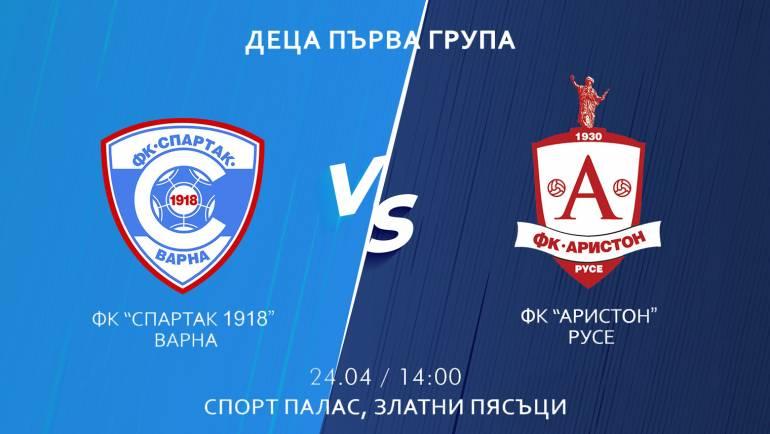 """Младите """"соколи"""" от Деца 1-ва група излизат в пореден двубой срещу отбора на ФК """"Аристон"""" Русе."""