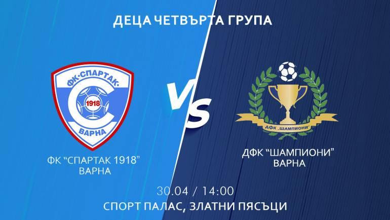 """Младите """"соколи"""" от Деца 4-та група излизат в пореден двубой срещу отбора на ДФК """"Шампиони"""" Варна."""