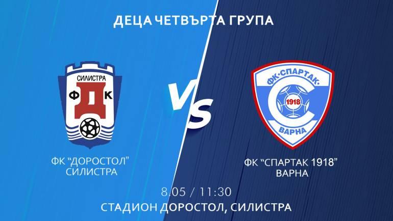"""Младите """"соколи"""" от Деца 4-та група излизат в пореден двубой срещу отбора на ФК """"Доростол"""" Силистра."""