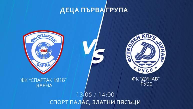 """Младите """"соколи"""" от Деца 1-ва група излизат в пореден двубой срещу отбора на ФК """"Дунав"""" Русе."""