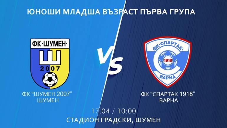 """Младите """"соколи"""" от Юноши Младша възраст 1-ва група излизат в пореден двубой срещу отбора на ФК """"Шумен 2007"""" Шумен."""