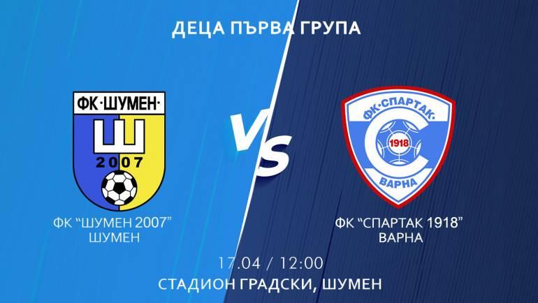 """Младите """"соколи"""" от Деца 1-ва група излизат в пореден двубой срещу отбора на ФК """"Шумен 2007"""" Шумен."""