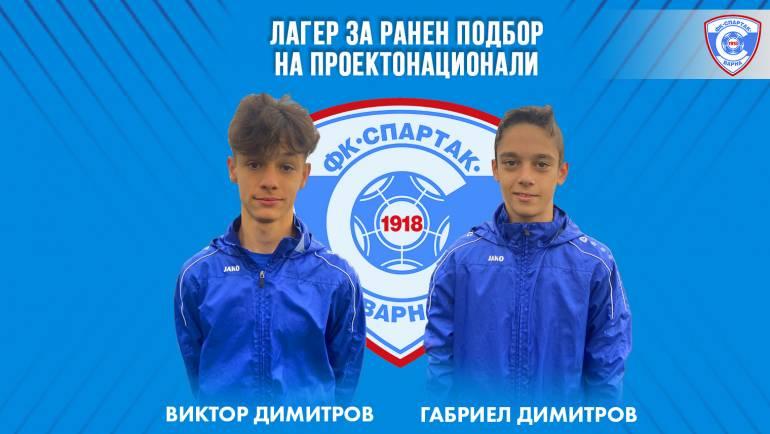 """ФК """"Спартак 1918"""" е с двама проектонационали във възрастовата група U13."""