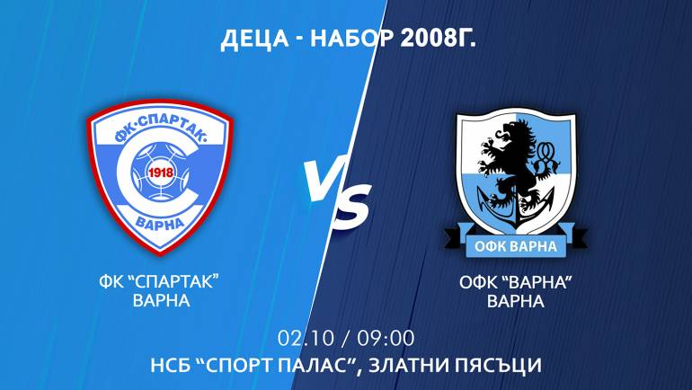 """Децата от набор 2008 г. срещу ОФК """"Варна""""в събота, 2-ри октомври."""