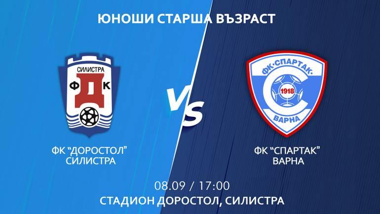 """Младите """"соколи"""" от Юноши Старша възраст излизат в двубой срещу отбора на ФК """"Доростол"""" Силистра."""
