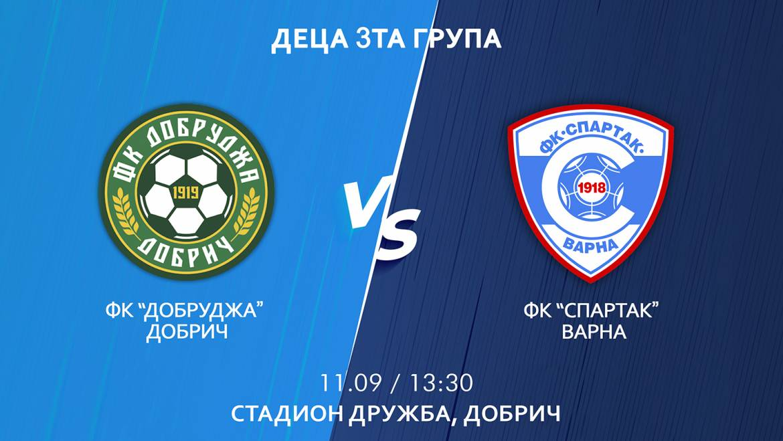 "Децата ""соколи"" от 3-та група излизат срещу отбора на ФК ""Добруджа"" Добрич."