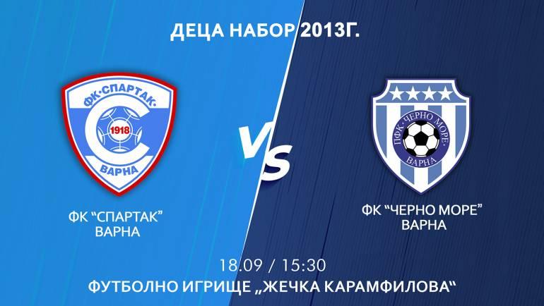 """Младите """"соколи"""", набор 2013 г., излизат в мач срещу ФК """"Черно море"""" Варна тази събота, 18-ти септември."""
