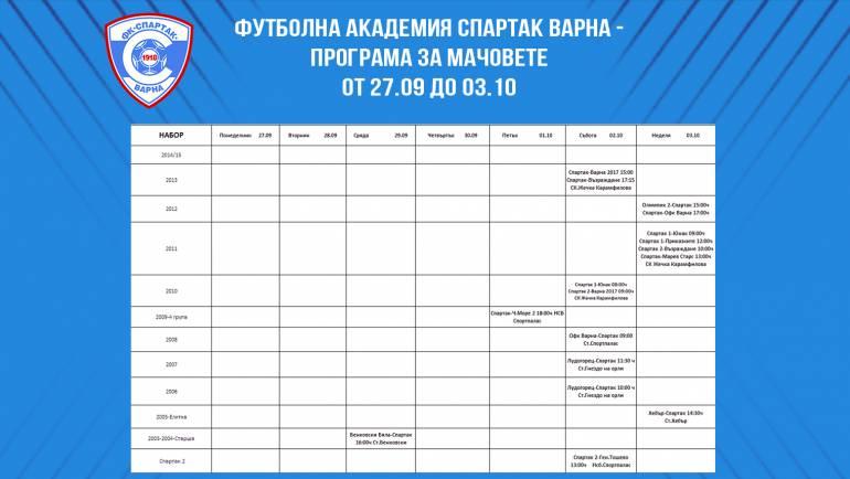 Програма за мачовете от 27.09 до 03.10 на Футболна Академия Спартак Варна
