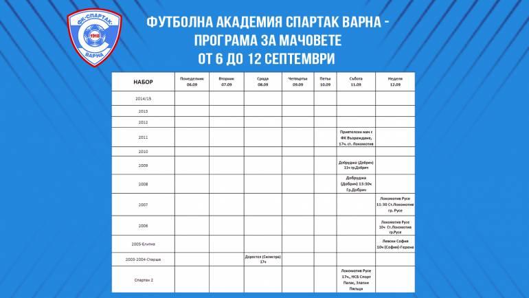Програма за мачовете от 6 до 12 септември на Футболна Академия Спартак Варна
