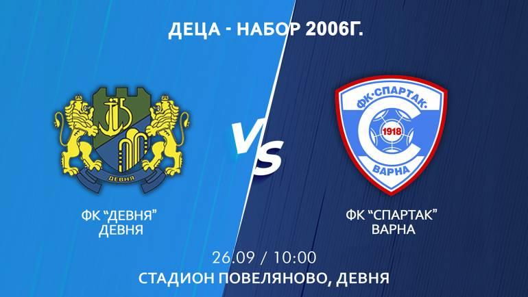 "Младите ""соколи"", набор 2006, излизат в мач срещу ФК ""Девня"""