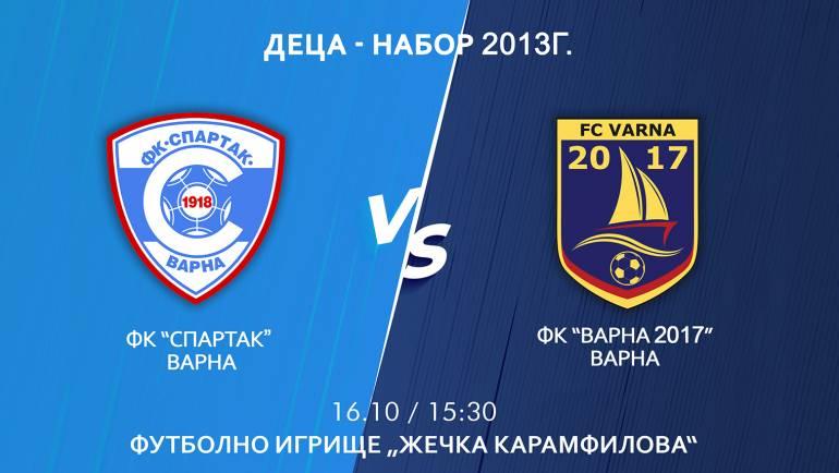 """Младите """"соколи"""" от набор 2013г., излизат в мач срещу ФК """"Варна 2017"""" тази събота, 16-ти октомври."""