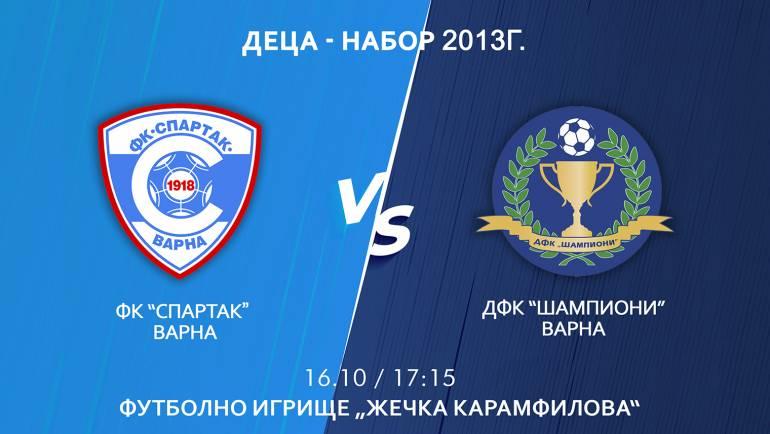 """Младите """"соколи"""" от набор 2013г., излизат в мач срещу ФК """"Шампиони"""" Варна тази събота, 16-ти октомври."""