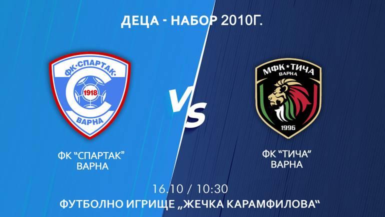 """Младите """"соколи"""" от набор 2010г., излизат в мач срещу ФК """"Тича"""" Варна тази събота, 16-ти октомври."""