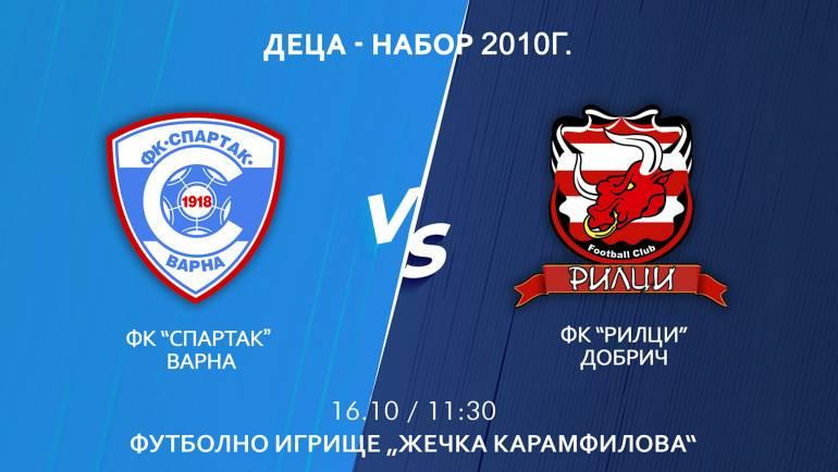"""Младите """"соколи"""" от набор 2010г., излизат в мач срещу ФК """"Рилци"""" Добрич тази събота, 16-ти октомври."""