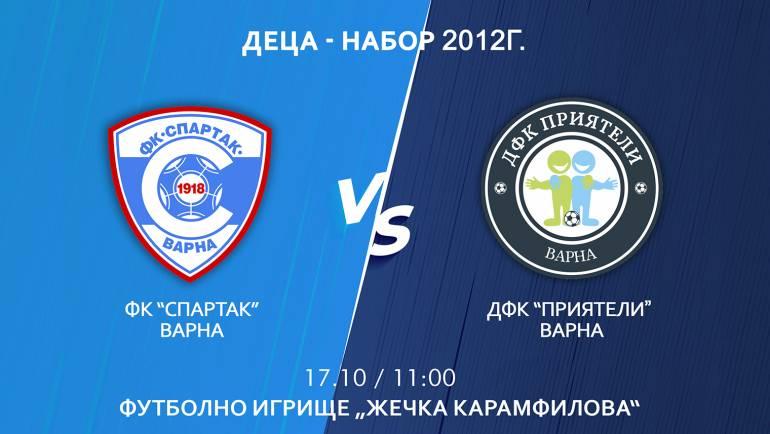 """Младите """"соколи"""" от набор 2012г., излизат в мач срещу ДФК """"Приятели"""" Варна тази неделя, 17-ти октомври."""