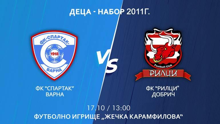"""Младите """"соколи"""" от набор 2011г., излизат в мач срещу ФК """"Рилци"""" Добрич тази неделя, 17-ти октомври."""