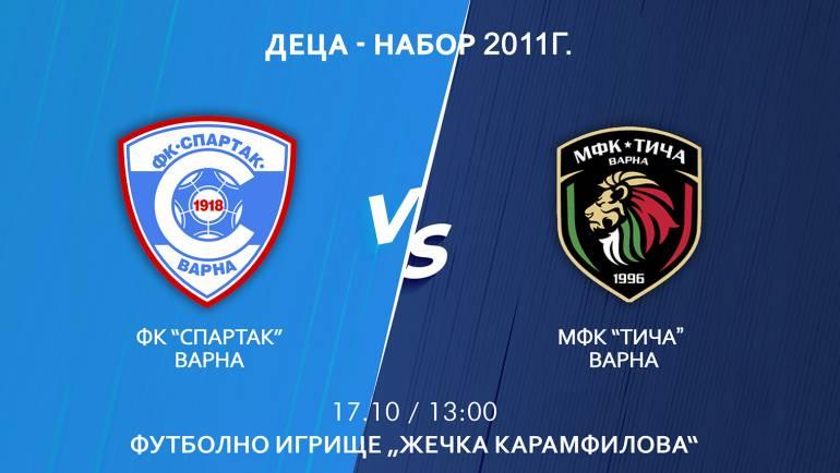 """Младите """"соколи"""" от набор 2011г., излизат в мач срещу МФК """"Тича"""" Варна тази неделя, 17-ти октомври."""