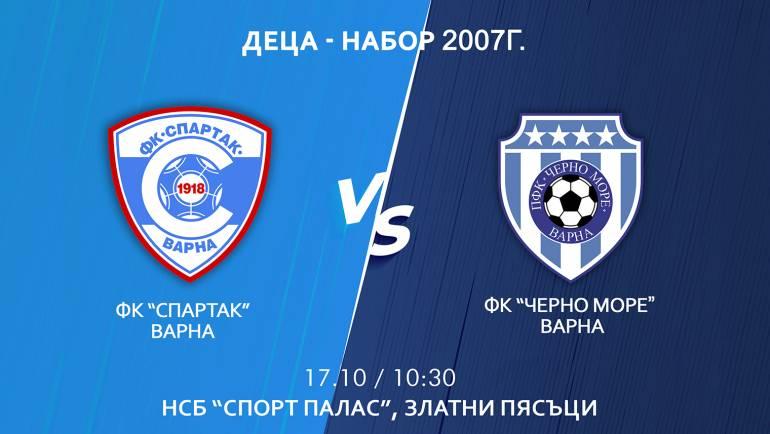"""Младите """"соколи"""" от набор 2007г., излизат в мач срещу ФК """"Черно море"""" Варна тази неделя, 17-ти октомври."""