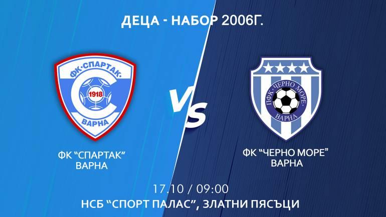 """Младите """"соколи"""" от набор 2006г., излизат в мач срещу ФК """"Черно море"""" Варна тази неделя, 17-ти октомври."""