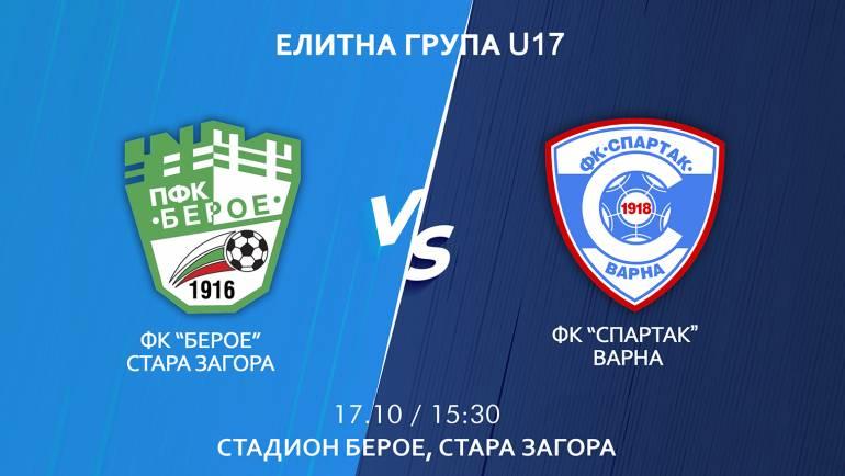 """Младите """"соколи"""" от Елитна група U17, излизат в мач срещу ФК """"Берое"""" Стара Загора тази неделя, 17-ти октомври."""