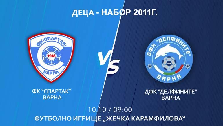 """Младите """"соколи"""" от набор 2011г., излизат в мач срещу ДФК """"Делфините"""""""