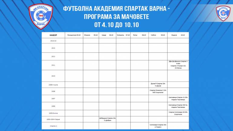 Програма за мачовете от 4.10 до 10.10 на Футболна Академия Спартак Варна