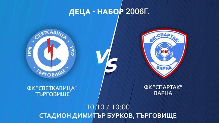 """Младите """"соколи"""" от набор 2006г., излизат в мач срещу ФК """"Светкавица"""" Търговище"""